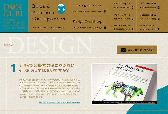webデザインの見本帳 webデザイナーのためのデータベース リンク集
