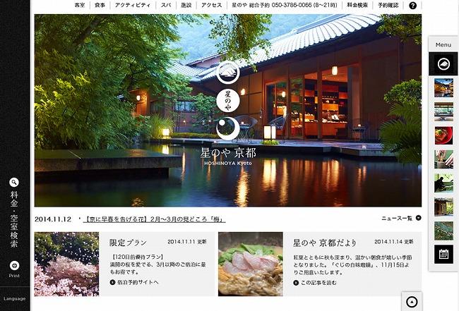外食 ホテルのwebサイト ホームページのリンク集 webデザインの見本帳