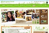 greenfriend project